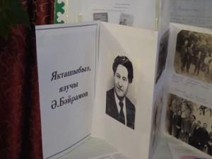 Байрамов